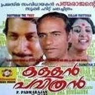 kallan pavithran malayalam movie