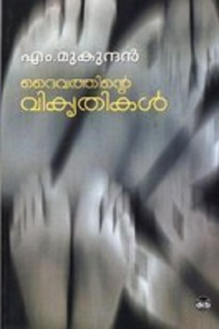 DAIVATHINTE VIKRITHIKAL NOVEL EBOOK
